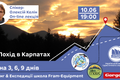 "Lecture ""Hike in the Carpathians for 3, 6, 9 days"""